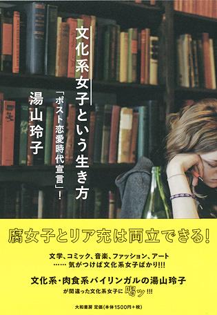 コピペを繰り返す「文化系女子」を、それでも「あります!」と宣言する本
