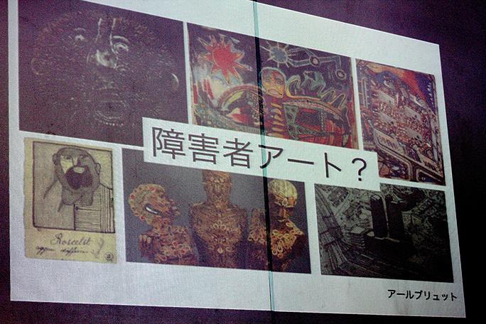 いわゆる「障がい者アート展」ではない『ヨコハマ・パラトリエンナーレ』