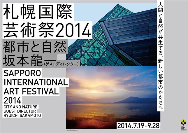 坂本龍一ディレクション『札幌国際芸術祭 2014』が描き出す、北海道、そして世界が抱える諸問題