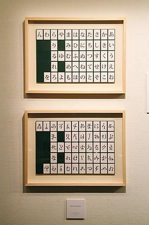 『46ピースのパズル』