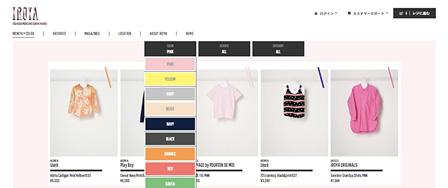 IROYAサイト 色検索画面