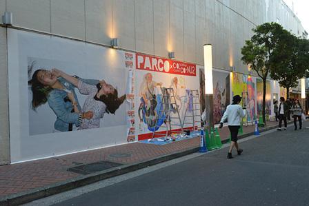 渋谷パルコPART1外壁の展示