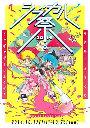『シブカル祭。2014 ~トゥギャザーしようぜ!~』メインビジュアル