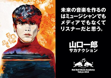 山口一郎(サカナクション)『Red Bull Music Academy Tokyo 2014』キャンペーンビジュアル ポートレート作家:寺田克也