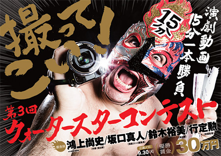 鴻上尚史、行定勲らを揺るがした、新しいジャンル「演劇動画」とは一体何なのか?