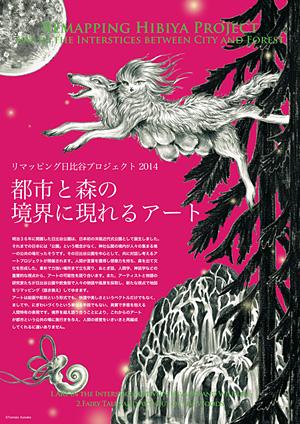 『リマッピング日比谷プロジェクト「都市と森の境界に現れるアート」展』チラシビジュアル