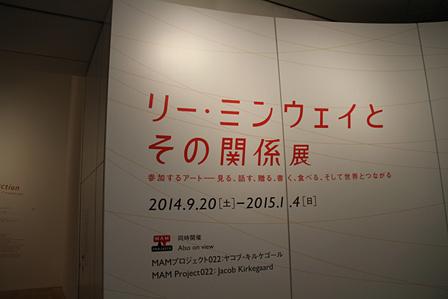『リー・ミンウェイとその関係展:参加するアート―見る、話す、贈る、書く、食べる、そして世界とつながる』会場