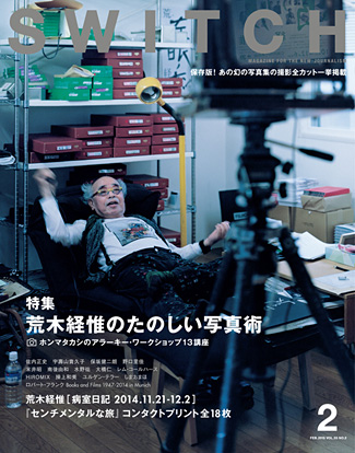 『SWITCH Vol.33 No.2』表紙