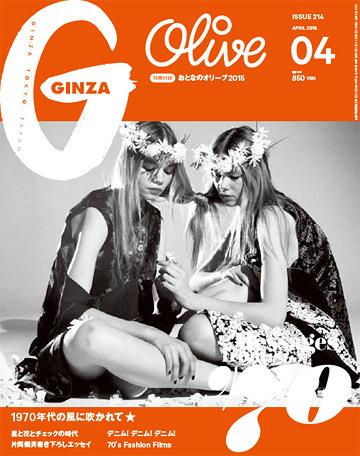 今なぜ『オリーブ』が復活? 厳しくも愛のある『GINZA』編集長・中島敏子が雑誌に託す使命