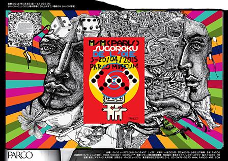 『M/M(Paris) SUGOROKU DE L'OIE』展覧会ポスター