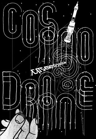 『Cosmodrome』
