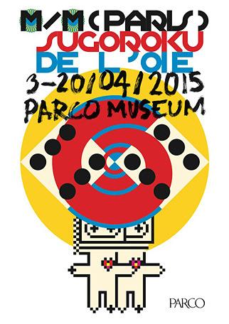 Bjorkジャケを手がけるM/M(Paris)のポスター展に学ぶ、常識を覆すデザインの在り方
