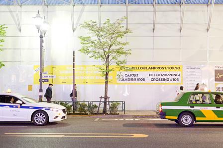 東京 六本木交差点風景 ©British Council