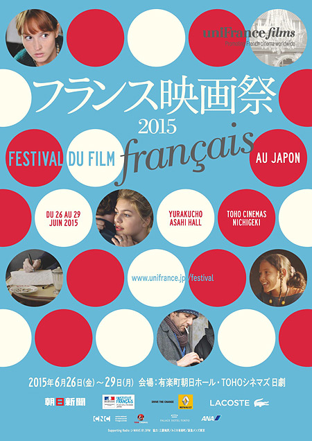 フランソワ・オゾンにDAFT PUNK。90年代に開花した才能の成熟を見る『フランス映画祭』