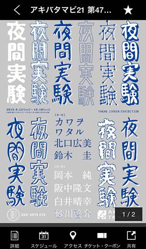 『アキバタマビ21 第47回展覧会「夜間実験」』