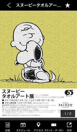 『スヌーピータオルアート展』