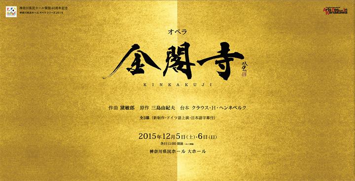 日本文学の名作、三島由紀夫『金閣寺』。その「骨太さ」を楽しむ