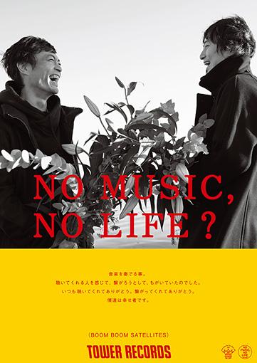 タワーレコードのポスター意見広告「NO MUSIC,NO LIFE.」