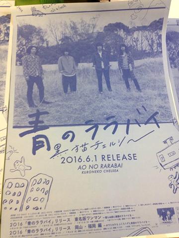 青焼き印刷された、告知用ポスター
