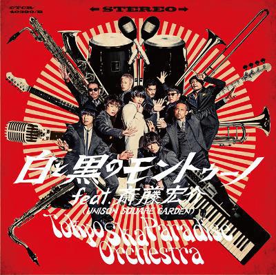 『白と黒のモントゥーノ feat. 斎藤宏介(UNISON SQUARE GARDEN)』ジャケット
