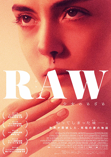 『RAW~少女のめざめ~』ポスター / © 2016 Petit Film, Rouge International, FraKas Productions. ALL RIGHT RESERVED.