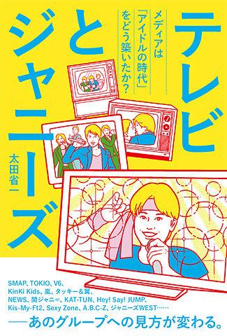 TOKIOや関ジャニらが体現するエンタメ精神。『テレビとジャニーズ』を読む
