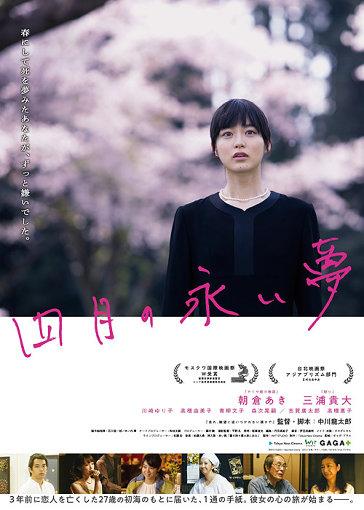 『四月の永い夢』ポスター / ©WIT STUDIO / Tokyo New Cinema