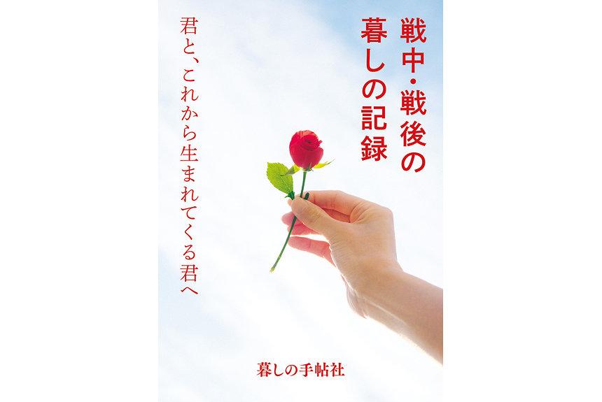 『暮しの手帖』が伝える戦争の言葉。花森安治と大橋鎭子の意志を継ぐ体験集