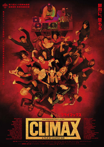 『CLIMAX クライマックス』ポスター ©2018 RECTANGLE PRODUCTIONS-WILD BUNCH-LES CINEMAS DE LA ZONE-ESKWAD-KNM-ARTE FRANCE CINEMA-ARTEMIS PRODUCTIONS