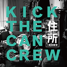 KICK THE CAN CREW『住所 feat. 岡村靖幸』