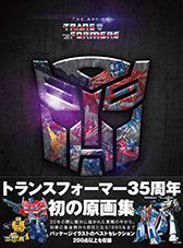 『THE ART OF THE TRANSFORMERS』